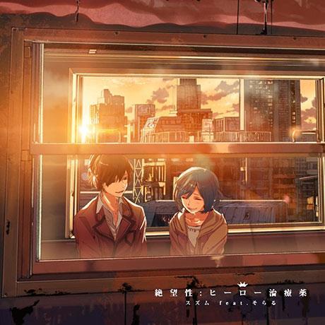 TV ダンガンロンパ THE ANIMATION ED「絶望性:ヒーロー治療薬」/スズム feat. そらる 初回限定版