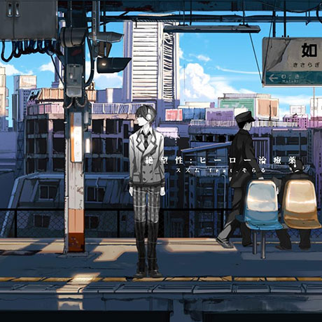 TV ダンガンロンパ THE ANIMATION ED「絶望性:ヒーロー治療薬」/スズム feat. そらる 通常版
